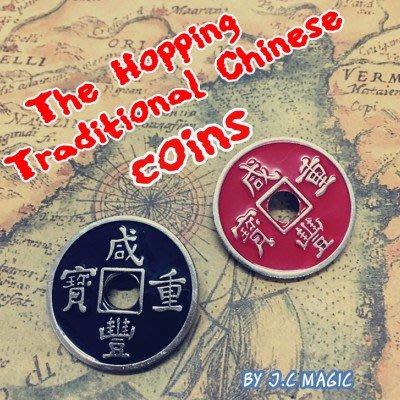 【天天魔法】【1907】跳躍的中國古幣~Hopping Traditional Chinese Coins