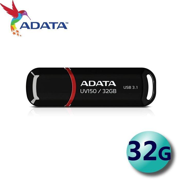 ADATA 威剛 32G 32GB UV150 DashDrive USB3.2 隨身碟