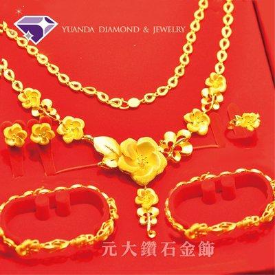 【YUANDA】『花嫁』結婚黃金套組 戒指、手鍊、項鍊、耳環-元大鑽石銀樓