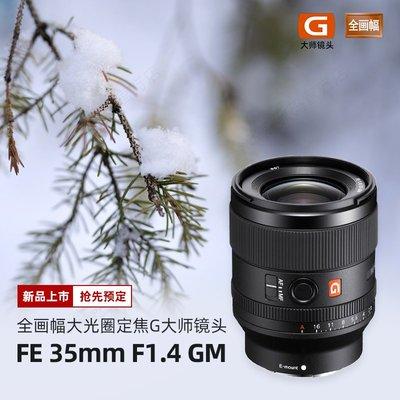 鏡頭索尼 FE 35mm F1.4 GM 全畫幅大光圈定焦G大師鏡頭 (SEL35F14GM)