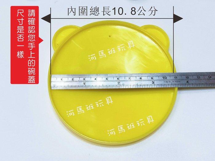 河馬班玩具-兒童餐具【單賣湯匙/蓋子】雙層隔熱兒童碗-不燙手不鏽鋼採無毒處理-幼稚園餐具