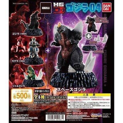BANDAI 哥吉拉 HG 04 日版 轉蛋 扭蛋 玩具 模型 怪獸 特攝