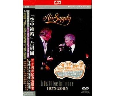 【DVD】三十週年紀念演唱會/空中補給合唱團 Air Supply---EWDVD112630