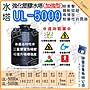 【興富】強化塑膠水塔(加強)UL- 5000(B)/ 儲存...
