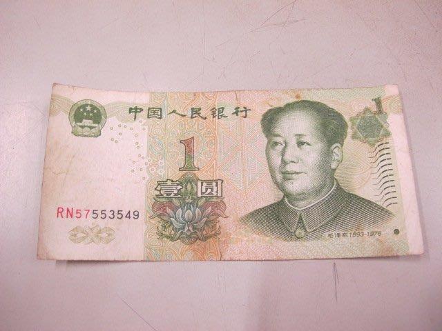 二手舖 NO.262 中國人民銀行 第五版 壹圓 1元