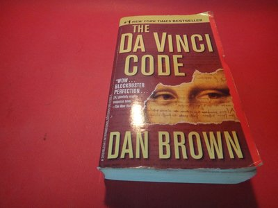 【愛悅二手書坊 O-05】The Da Vinci Code
