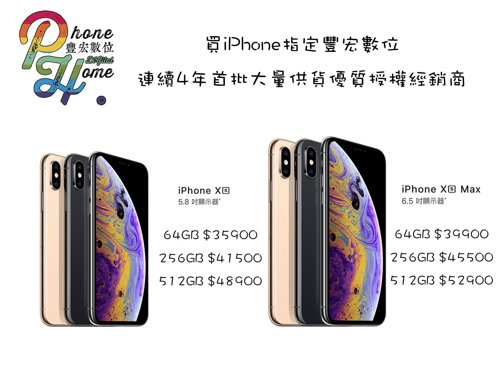 高雄光華/建功【豐宏數位】 Apple iPhone Xs MaX 256G 空機 搭配資費更優惠實體門市
