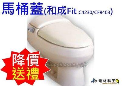 ☆水電材料王☆台製可適用於 HCG 和成馬桶蓋。M3 C4230 CF8403  阿爾卑斯 單體馬桶蓋適用