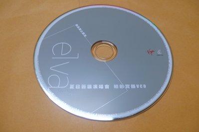 紫色小館-87-------蕭亞軒-elva