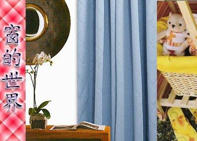 【窗的世界】20年專業製作達人,三明治遮光造型羅馬簾/窗簾B52訂做服務