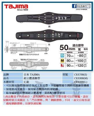 EJ工具《附發票》CRX700 CRX800 CRX900 日本 TAJIMA 田島 超立體護腰帶 S/M/L
