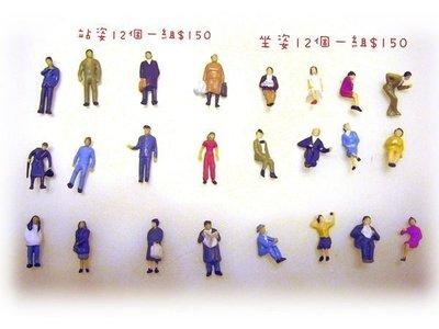 ╭☆不搭嘎樂園☆╯模型↗HO規1:87模型人物↖12個一組