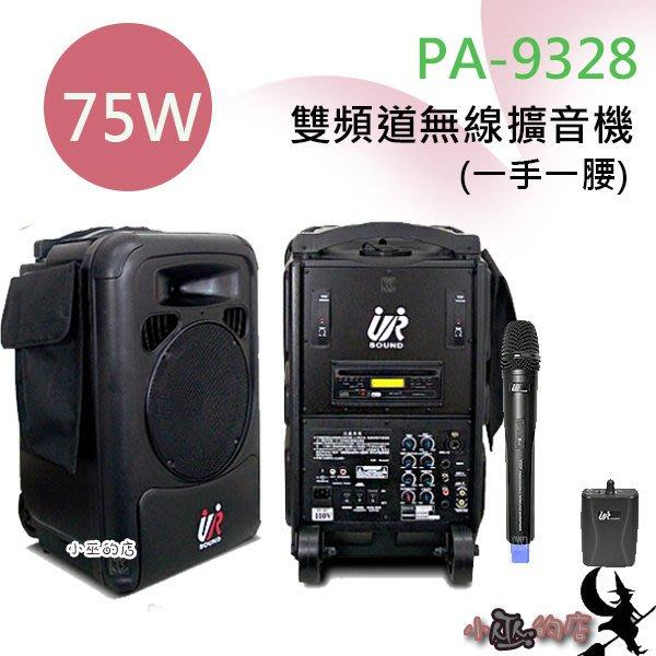 「小巫的店」實體店面*(PA-9328) 雙頻道無線擴音機/UHF/ 75W 一手一腰  戶外活動 教唱