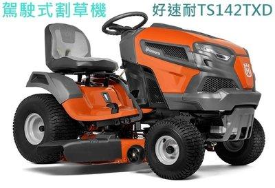 含稅【花蓮源利】可農機補助 好速耐 TS142TXD 駕駛式割草機 好速耐 汽油割草機乘草機107厘米
