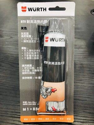 『油夠便宜』德國 福士  WURTH RTV耐高溫墊片膠 85G灰色 密封膠 墊片膠 汽缸膠 耐高溫