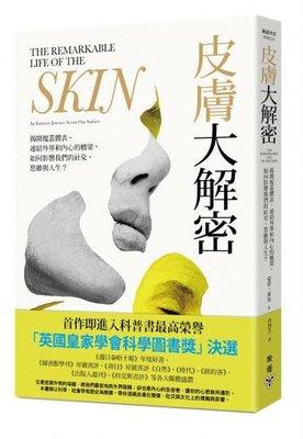 皮膚大解密:揭開覆蓋體表、連結外界和內心的橋梁,如何影響我們的社交、思維與人生?