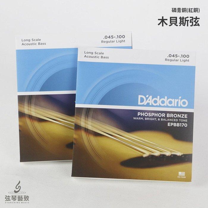 《弦琴藝致》Daddario 木貝斯 BASS 弦 EPBB170 磷青銅