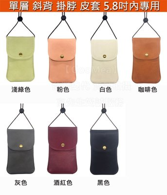【GooMea】3免運 SUGAR Y16 5.45吋 單層 斜背 掛頸 掛脖 手機套 保護套 多色