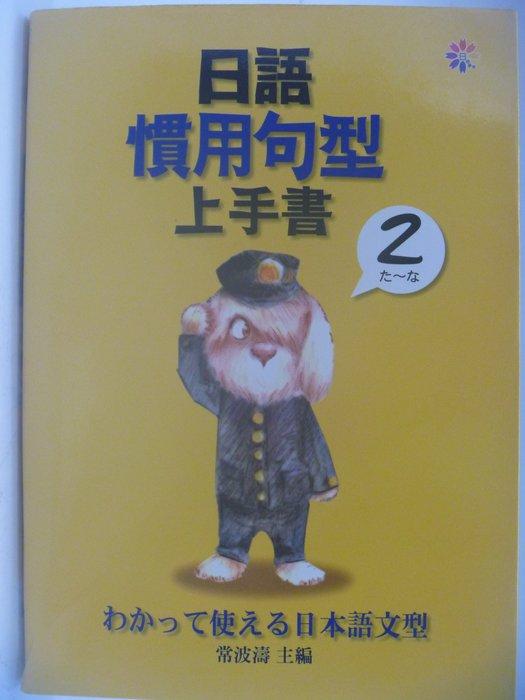 【月界二手書店】日語慣用句型上手書2(絕版)_常波濤_寂天文化出版_原價280 ║語言學習║CDS