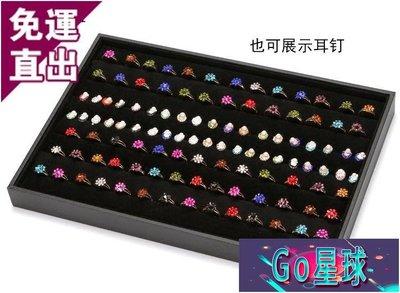 飾品托盤展示盤戒指項鏈耳環收納盒珠寶展示道具絨布飾品展示托盤 【Go星球】