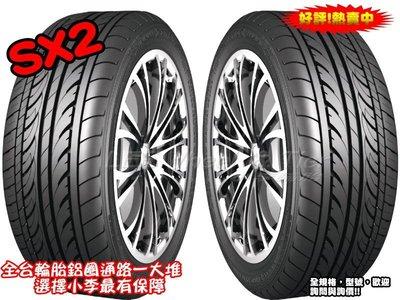 【桃園 小李輪胎】南港 SX2 235-45-17 225-45-17 高性能 不對稱輪胎 全面特惠價供應 歡迎詢價