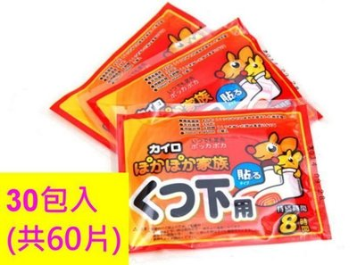 [30包入共60片] 袋鼠暖寶寶可貼式暖足貼 1包2片暖腳貼 足熱貼 腳底保暖貼 暖暖包