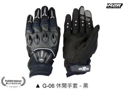 【台中富源】M2R G-06 休閒手套 防摔 透氣 止滑 防曬 四季款手套 騎士手套 黑