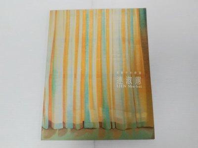 【寶來塢】連淑蕙 《流動中的靜謐》 畫展 畫冊 愛力根畫廊 七成新