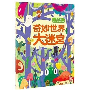 ☆天才老爸☆→【幼福】5分鐘專注力邏輯遊戲書:奇妙世界大迷宮