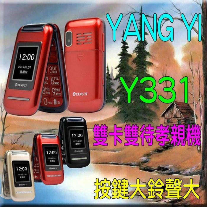 YANG YI Y331 時尚銀髮族孝親機 雙卡雙待手機 (全配/公司貨) 可插記憶卡 按鍵大 鈴聲響 可掀蓋接聽