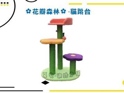 【惡寵】✿花瓣✿ 全新特價 現貨  貓跳台 爬架  平台