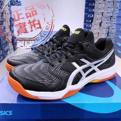 免運全新台灣公司貨 亞瑟士 ASICS GEL-DEDICATE 6 男 耐磨 網球鞋 運動鞋 1041A074-001