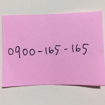 0900-165-165
