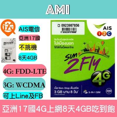 ✅發票✅即插即用✅AIS17國高速4G上網 8天4GB 後降速吃到飽日本 韓國 新加坡 馬來西亞 菲律賓 澳洲 印度印尼
