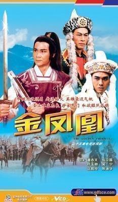 【金鳳凰】潘志文 伍衛國 25集3碟DVD