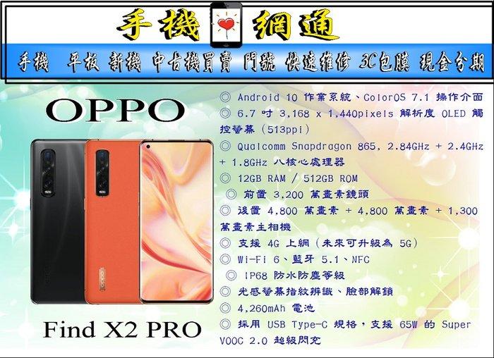 中壢 『手機網通』OPPO Find 2X PRO 12+512G 直購價34400元 新辦 續約 攜碼  優惠中