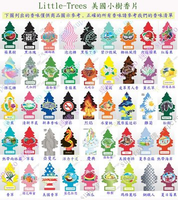 AD-K-2【全部現貨】Little-Trees 美國小樹香片/小樹香氛吊飾片/小樹香氛片/芳香吊飾