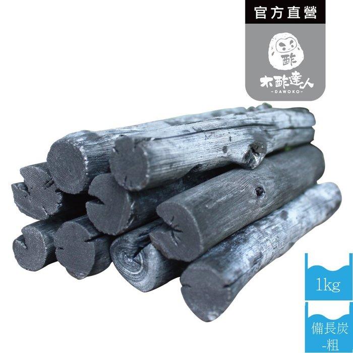 盛發活力炭-高級備長炭(細)1kg裝【64411】與日本品質同步 自己作鹼性水