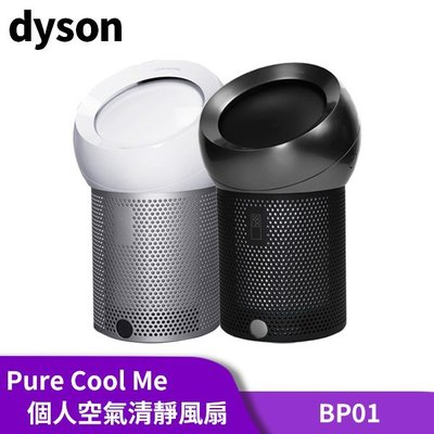 dyson戴森 Pure Cool Me BP01 個人空氣清淨風扇 dyson清淨風扇 空氣清淨機 台灣公司貨 (黑/
