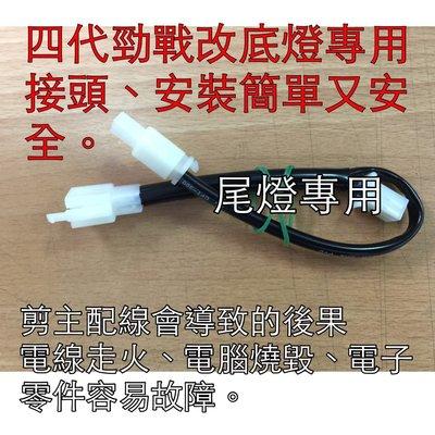 YAMAHA 四代勁戰 (雙蝶)尾燈專用改 LED燈條底燈,(不含LED反光片)改裝線路的首選,不影響原廠的保固。