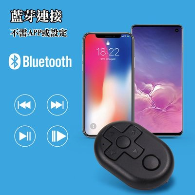 IB 奇點生活 + 藍芽自拍遙控 Bluetooth Selfie Remote Control (黑色)