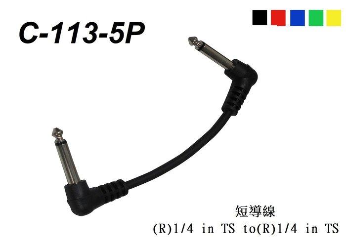 【六絃樂器】全新 Stander C-113-5P 短導線 單顆效果器連接線 / 現貨特價