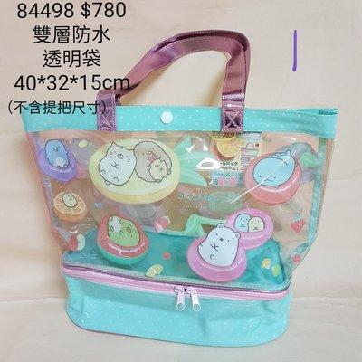 【日本進口】角落生物~雙層防水透明袋 $780 #適合當泳袋