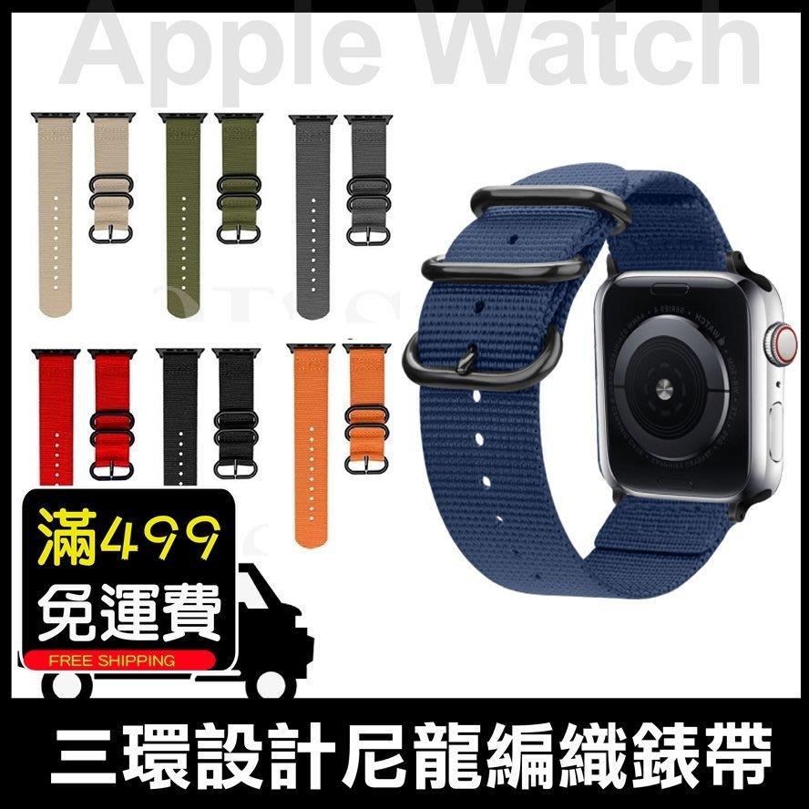 三環 不鏽鋼 尼龍透氣錶帶 蘋果 Apple Watch S4/S5 38/40/42/44mm 替換帶 手錶帶 防潑水