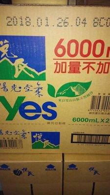 8箱-悅氏礦泉水大桶裝6000ml,可跟舒跑、統一PH9.0、悅氏、舒跑、台鹽海洋鹼性離子水..同購