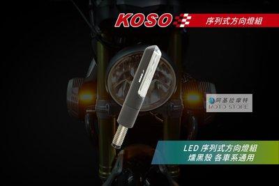 KOSO 序列式方向燈 LED方向燈 燻黑殼 通用各車系 SMAX FORCE MSX R3 MT09 GSX R150