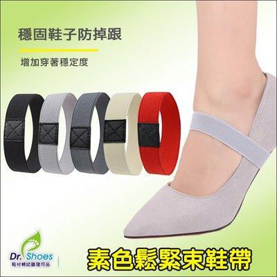 鬆緊束鞋帶高跟鞋束帶鬆緊鞋帶 穩固高跟鞋防止掉跟叩叩聲  [鞋博士嚴選鞋材]
