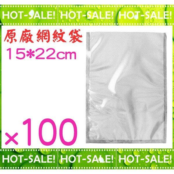 《15x22cm*100入》ARTISAN VB1522 網紋式 真空包裝袋 真空袋 (VS2140家用真空機專用)