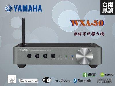 ~台南鳳誠音響~ YAMAHA WXA-50  無線串流擴大機 ~來電優惠價~