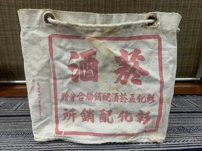 (天工)臺灣早期帆布袋-彰化區菸酒配銷聯合會 彰化配銷所